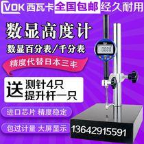 Sivaka Digital Altimeter Altimeter 0-12 7 25 50 100 Micrometer Digital percentile Depth