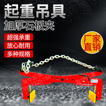 Marble splint clamp along the side of the stone clamp road slate splint splint splint splint splint stone clamp lifting pliers
