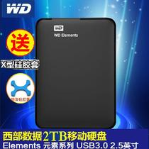 WD western data mobile hard disk 2T Elements new element 2.5 inch USB3.0 West 2TB