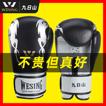 Nine-day mountain boxing gloves men and women adult children fighting training free fighting punching sandbag boxing sets