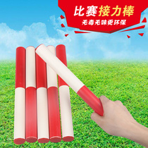 Adult athletics competition standard ABS Baton plastic PVC Baton delivery stick 30cm kindergarten fitness