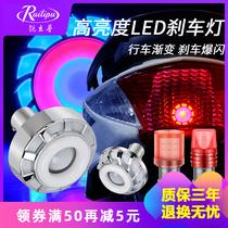 Reelip motorcycle modified taillight electric car brake light burst LED lights warning lights Guiguohuo strong light 12V
