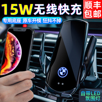 Dedicated BMW on-board mobile phone rack new 3 series 5 series 6GT7 series X1X2X3X4X5 car wireless charger stand
