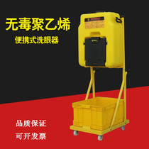 Portable mobile eye washer device emergency wall-mounted laboratory punching machine 53L trolley eye washer Inspection Factory