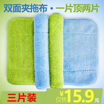 Mop Butuo towel cloth replacement cloth double-sided thickening mop head accessories flat Drag clamp Solid 3 pieces