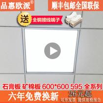 Integrated ceiling 600x600led flat lamp 60x60 panel lamp gypsum ore plate aluminum buckle plate LED engineering lamp