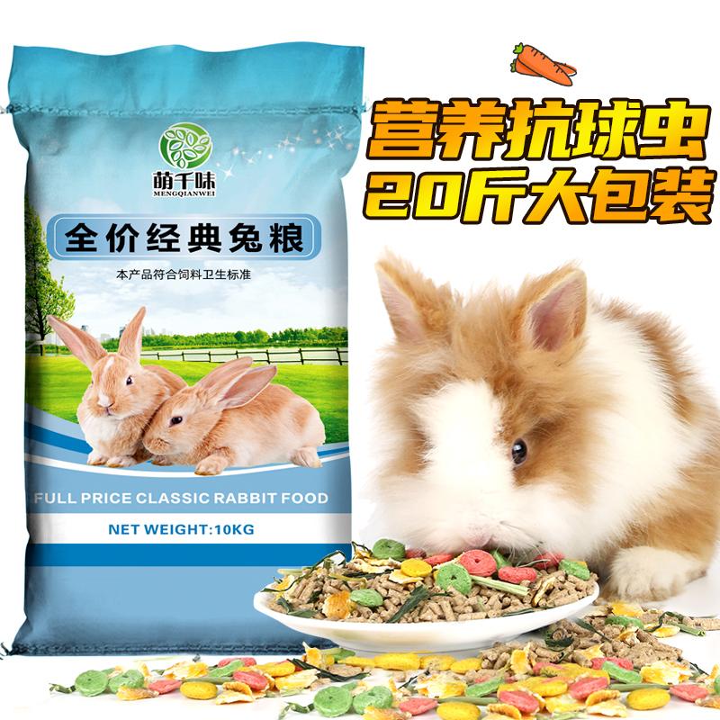 Домашние животные кролика зерна в кролика молодых кроликов зерна голландских свиней корма для морских свинок корма 20 фунтов кролика корма большой мешок 10 кг
