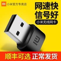 (现货发)小米无线网卡台式机电脑wifi接收器USB笔记本上网卡主机发射迷你家用无限网络信号器移动路由器