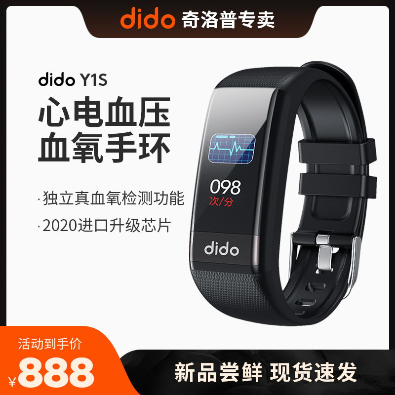 Dido high-precision dynamic blood pressure real-time monitoring heart rate alarm oxyoxyelectric chart HRV smart bracelet instrument for the elderly multi-functional sleep heart health mens sports watch female universal