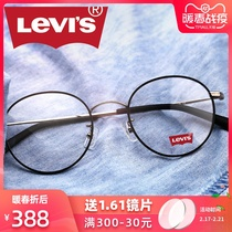 Levis Levis glasses frame female retro round frame large frame can be equipped with lenses myopia glasses frame male ls05238