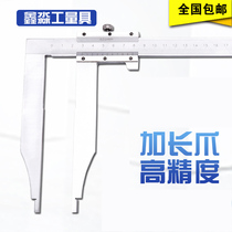 Long Claw vernier caliper with long claw caliper double-knife claw stainless steel 0-300-500-600-1000-1500mm