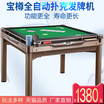 Licensing machine shuffling machine automatic bucket landlord whipped egg table Dual use of 4 people 5 people folding poker machine chips