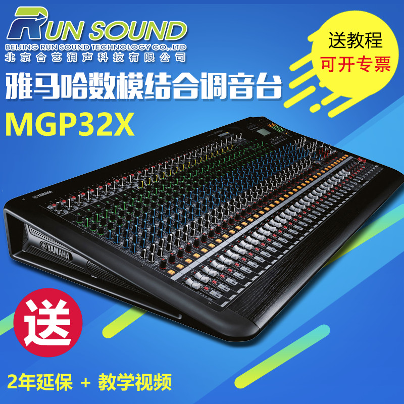 Yamaha/Yamaha MGP32X 32-way professional sound reinforcement console Stage report hall Send 2 years warranty