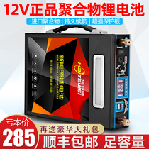Lithium battery 12v large capacity 60ah ultra-light inverter dedicated outdoor high-power 320 battery high capacity