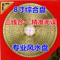 Профессиональный гонконгский старый 8-дюймовый компас sanyuan Sanhe интегрированный компас фэн-шуй плита чистая медь Ло-чин инструмент высокой точности
