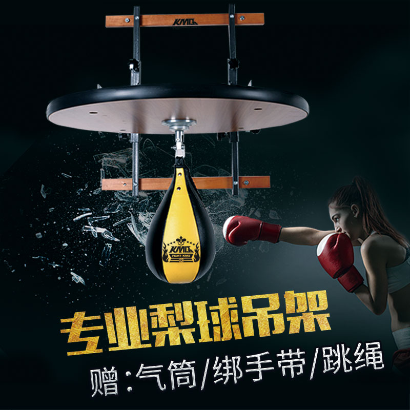 Kang Mei finch adjusts the height of the boxing speed ball rack Adult vent ball hanging pear ball rack hanging ball shelf