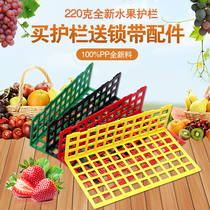 Jia Hop Fruit Guardrail partition fresh fruit and vegetable rack pile head fence supermarket vegetable frame bezel 100