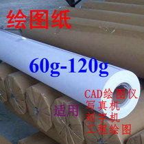 Clothing CAD plotter printing paper 60g80g120 grams of white mark playing Paper double plastic paper roll model paper