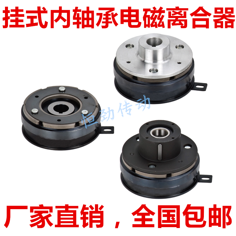 The inner bearing hanging ear electronic moving clutch dry single-piece single board is electrically charged to absorb the 24V 12V electromagnetic clutch