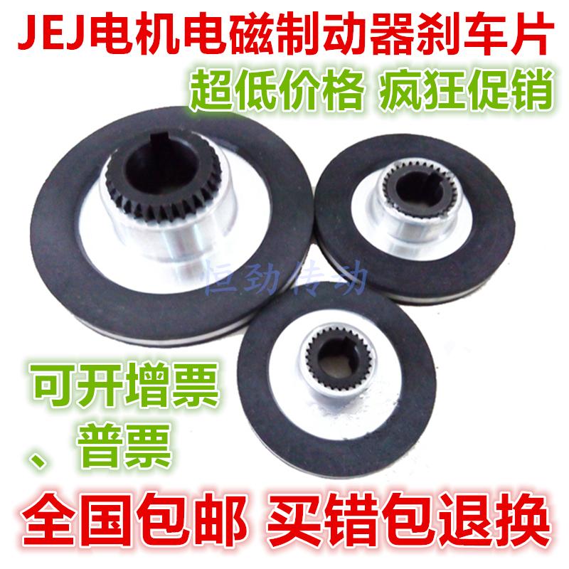 Electromagnetic brake pad motor brake disc YEJ motor brake disc YEJ motor friction disc friction plate