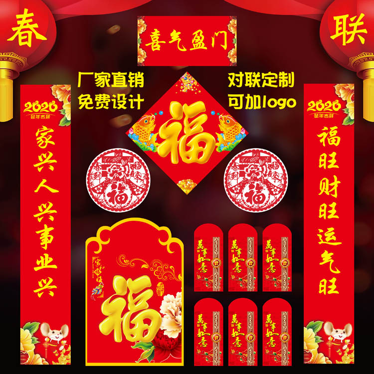 2020 Rat Year advertising to the joint custom hot spring joint custom-made bank Fu word big gift package printing LOGO