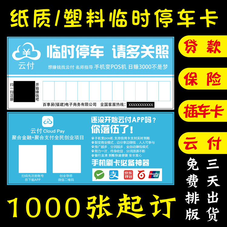 Cloud pay paper plastic temporary parking card loan car card set to make car card car phone parking license plate