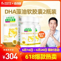 Dad evaluation of infant DHA algal oil soft capsule pregnant children baby with 60 capsules *2 bottles