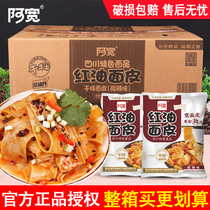 Ah Kuan red oil noodles whole box 20 bags of dry mixed noodles Cold skin A box of lasagna Lazy dormitory instant noodles instant food