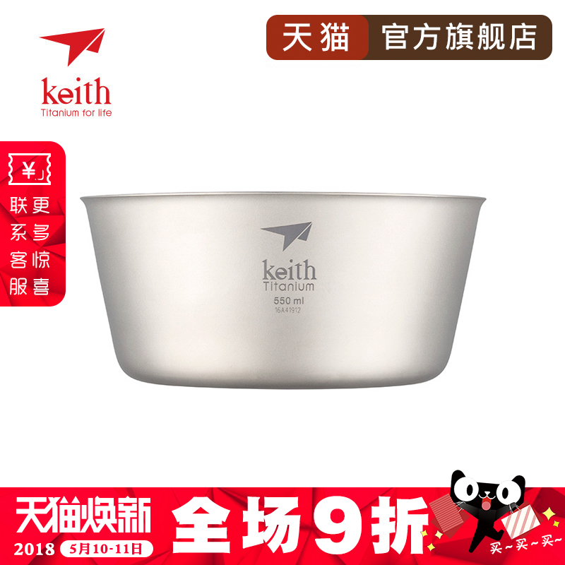 Keith Muse double titanium bowl rice bowl hot insulation outdoor home pure titanium cutlery portable children bowl