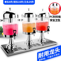 Commercial stainless steel Juice Ding single head double head three cold drink machine beverage barrel Buffet coffee Juice machine container