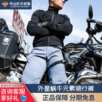 Alien snail new element motorcycle spring riding pants CE grade drop-proof breathable protection motorcycle overalls