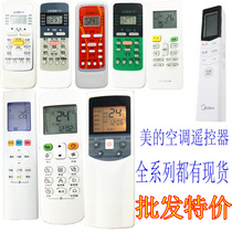Applicable to the beauty of the whole series of universal hanging cabinet central air conditioning universal air conditioning remote control remote control board