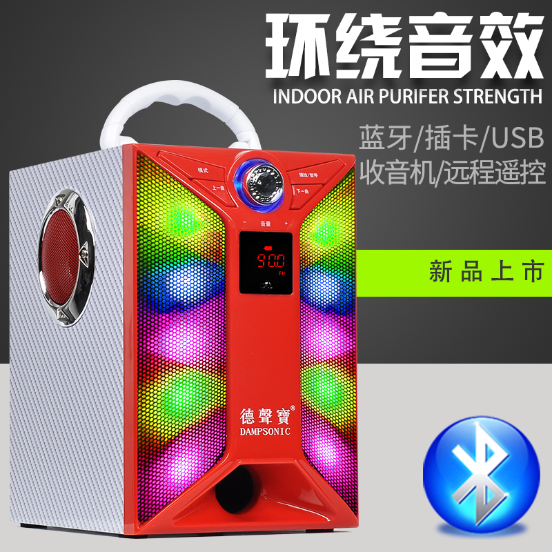 DAM PSONIC/Deshengbao D2200 Bluetooth speaker stereo outdoor subwoofer seven-color lamp wireless portable