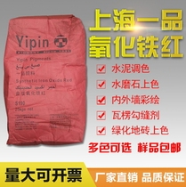 One product ferric oxide black iron oxide red iron oxide yellow iron oxide green and other oxidized pigment iron powder