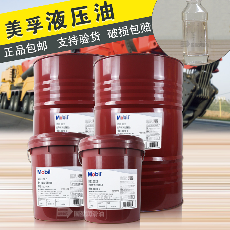 Mobil is trying to dte25 anti-wear hydraulic oil 68 Mobil 46 forklift excavator hydraulic oil 200L