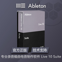 Four-dimensional electric Hall official genuine Ableton Live a full version of the standalone software edition