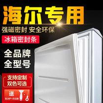 适用海尔BCD冰箱门封条原装密封条门胶条皮条吸力原厂通用密封圈