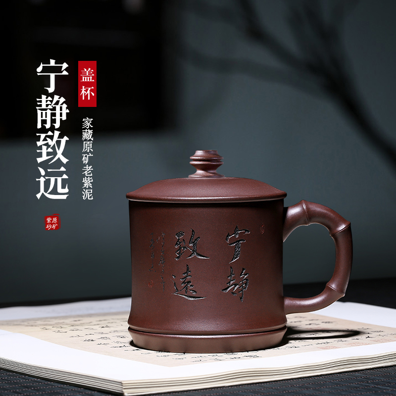 Yixing purple sand tea cup all hand-carved cover cup mens office home cup quiet far cover cup 460cc