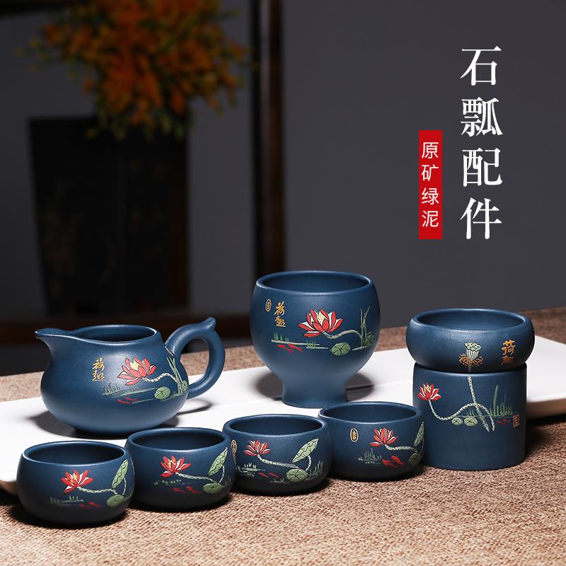 Royal pot incense Yixing original mine green mud lotus stone lady master cup tasting cup fair cup tea leak kungfu tea set