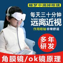 Глазная близорукость учебное оборудование зрение массажер глаз дети студенты подростки средства защиты глаз бытовая коррекция