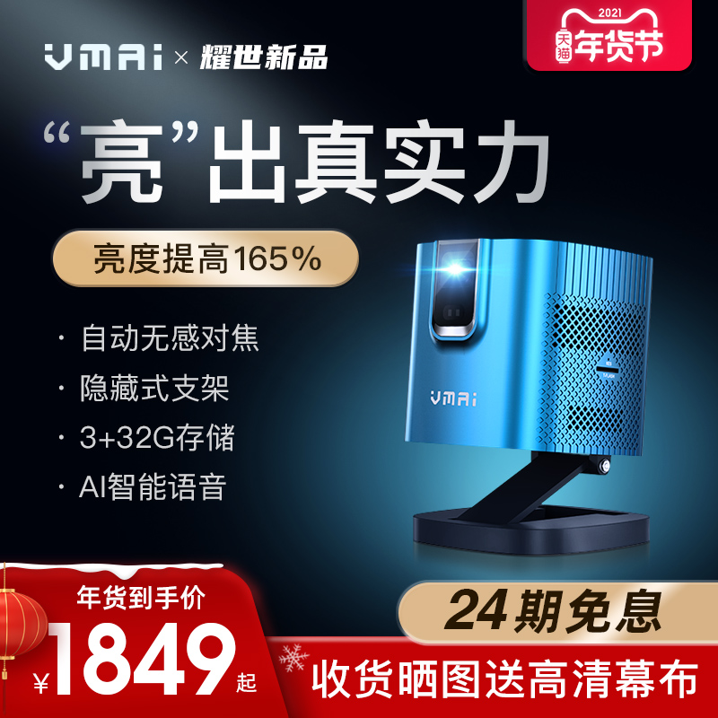 24 issue interest-free micro wheat v200 micro projector home small wall portable phone Allwifi wireless mini HD 1080p bedroom children early teaching office 4K home theater