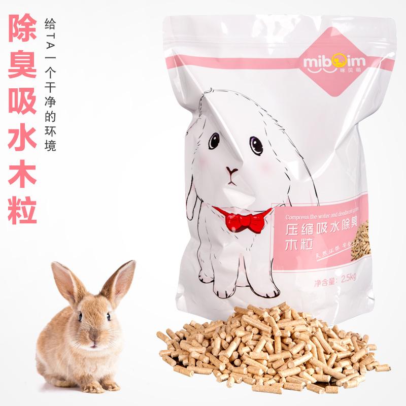 Кролик дезодорант водопоглощающие древесные зерна коврик кролика песок домашних животных хомяк голландский свинья Tianzhou морской свинки дракона кошки мочеиспускания песка поставок