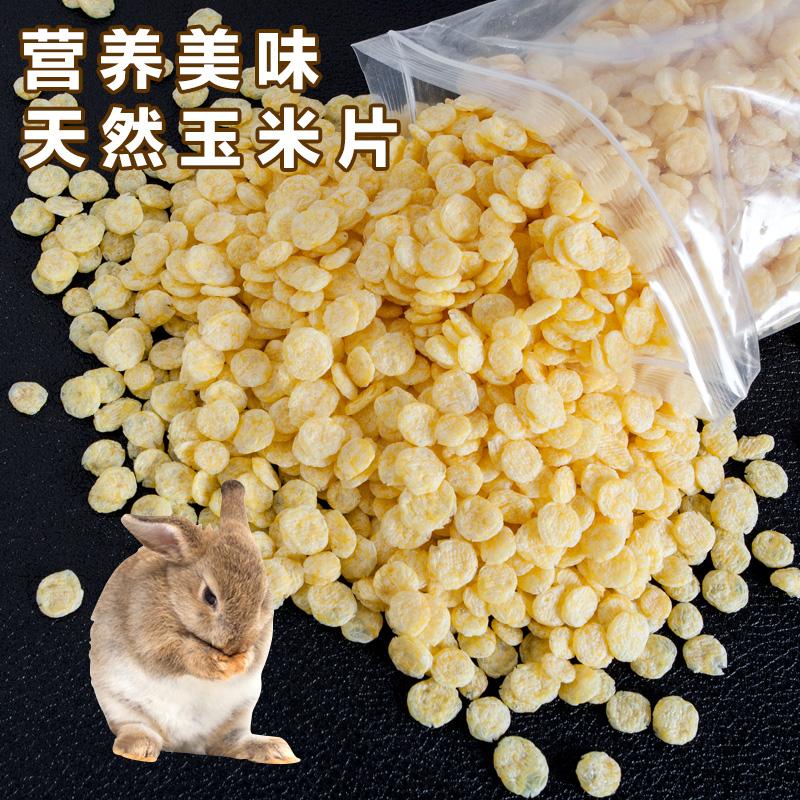 Кролик зерна кролик закуски кукурузные хлопья домашних животных кролика кролика дракона кошки морские свинки голландские свиньи хомяк поставок дождевого пальто корма