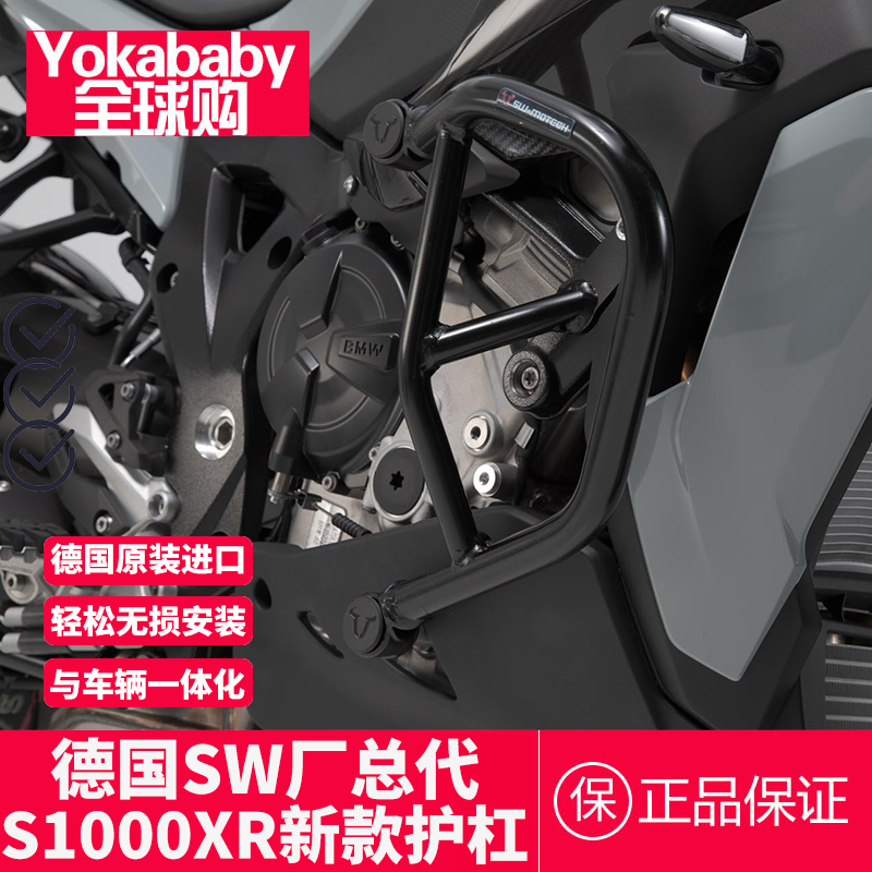 German SW factory BMW S1000XR bumper bumper protection body anti-fall protection ball anti-reverse new model
