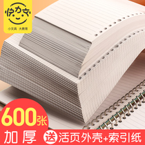 Fast Li Wen B5 loose-leaf paper for the core Cornell A4 grid horizontal grid 26-hole notebook square A5 binder clip buckle removable thick coil replacement core removable thick
