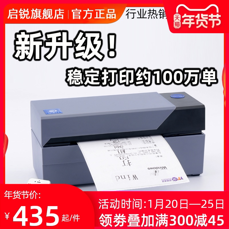 啓 QR588 express printing machine Bluetooth universal 488BT thermal paper standard籤 sticker bar code express single small Taobao啓 Rui 588G electronic single-print machine
