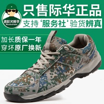 Genuine new 07a Training shoes camouflage running shoes site wear-resistant labor emancipation shoes mens army shoes women camouflage Shoes