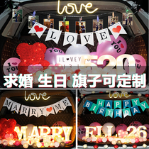 Car trunk Surprise proposal prop creative products scene layout romantic confession Oracle Birthday Decorative Lights