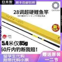 Япония импортировала удочку 28 регулировка конкуренции 5 4 метра углеродистая сверхлегкая твердая платформа удочка ручная удочка десять лучших брендов