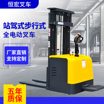 Custom station-da walk-up stacking vehicle all-electric stack high machine raised car hydraulic battery charging stacking stacker